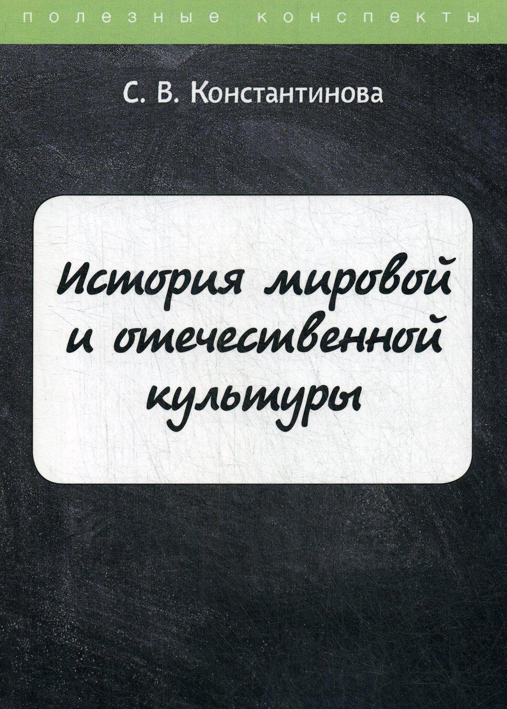 История мировой и отечественной культуры ( Константинова С. В.  )