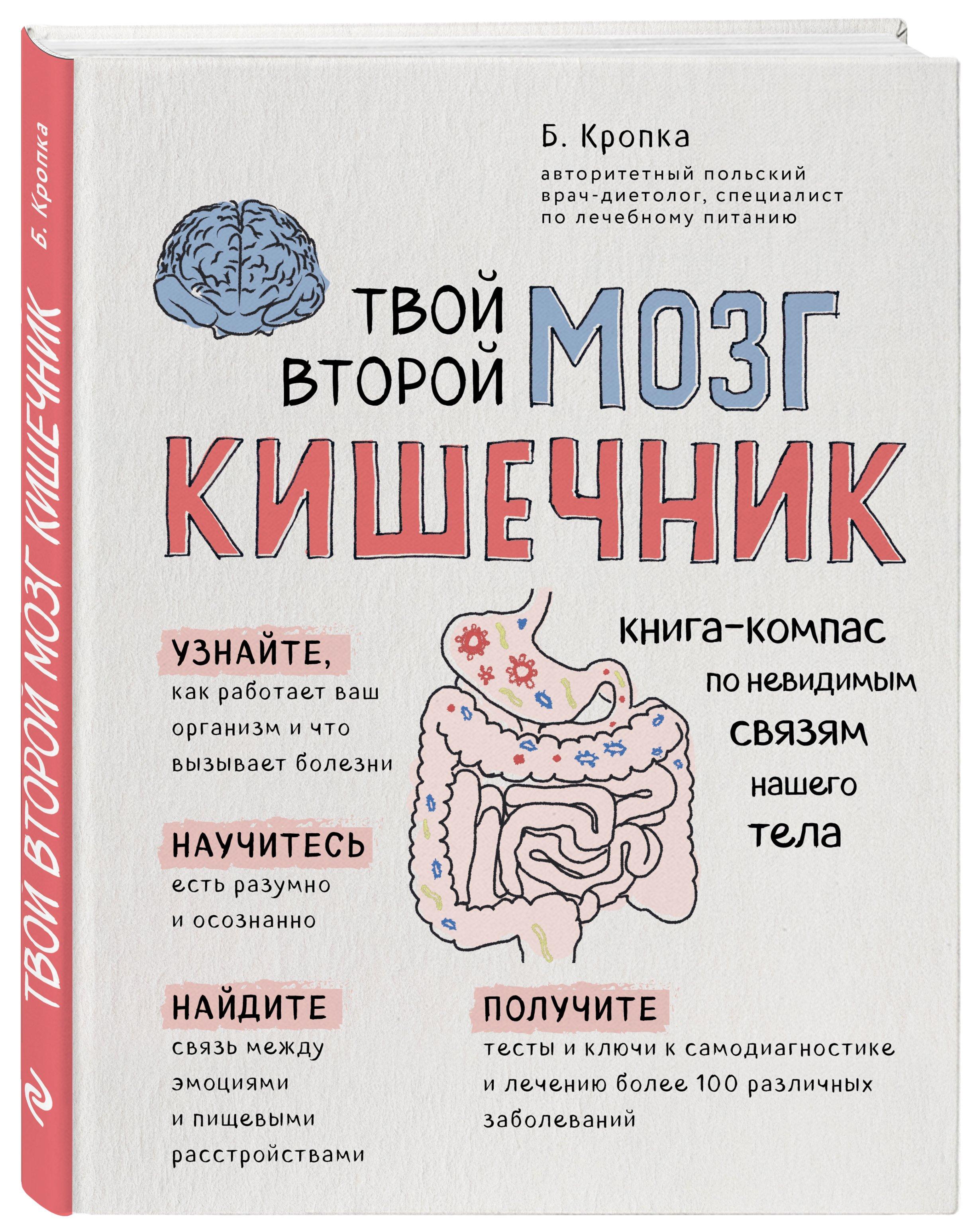 Кропка Божена Твой второй мозг - кишечник. Книга-компас по невидимым связям нашего тела