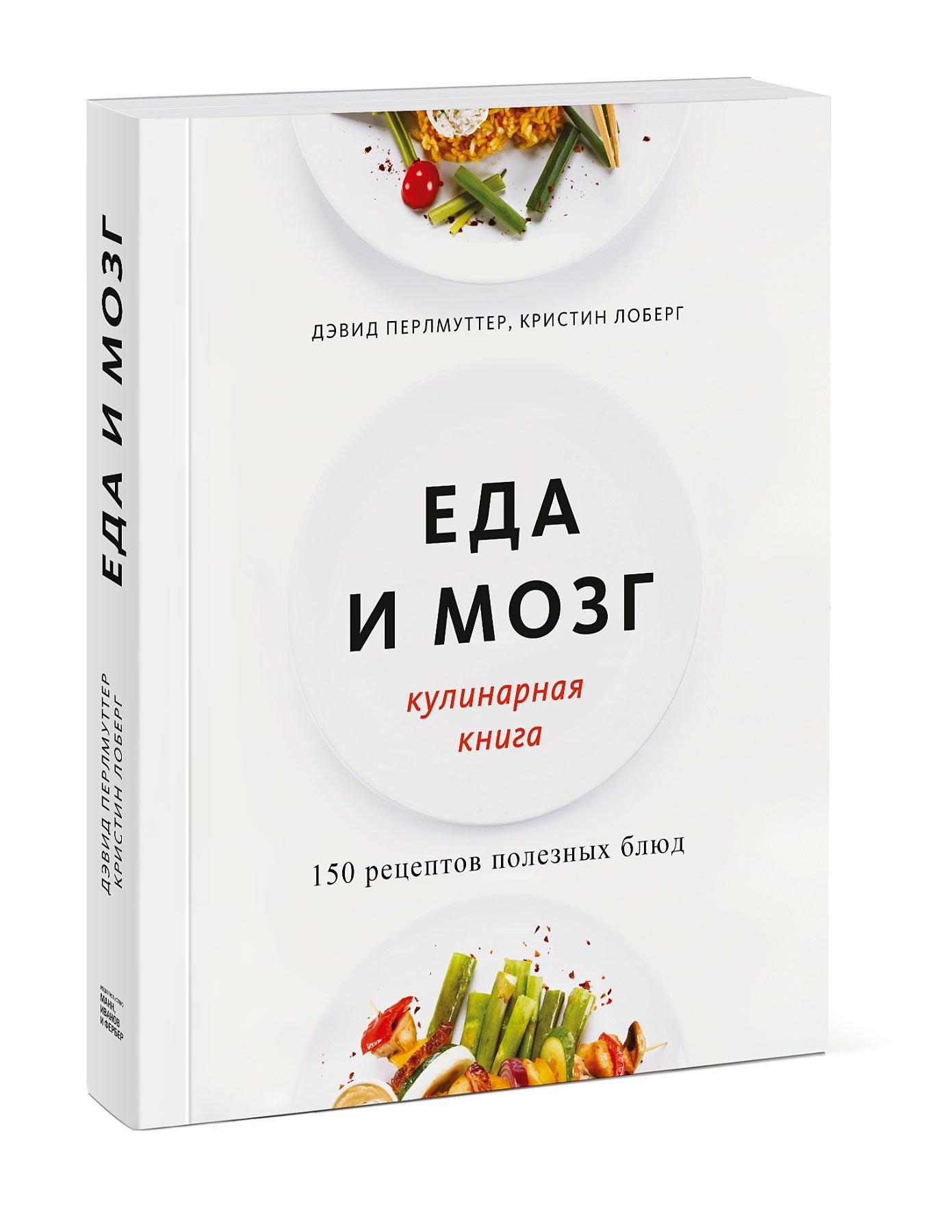 Дэвид Перлмуттер, Кристин Лоберг Еда и мозг. Кулинарная книга цена 2017