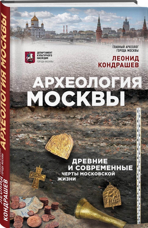 Кондрашев Леонид Викторович Археология Москвы: древние и современные черты московской жизни