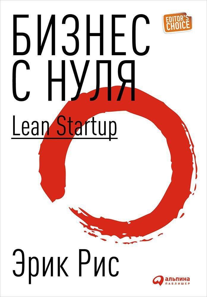 Эрик Рис Бизнес с нуля: Метод Lean Startup (Суперобложка) 0 бизнес с нуля метод lean startup для быстрого тестирования идей и выбора бизнес модели твердый переплет