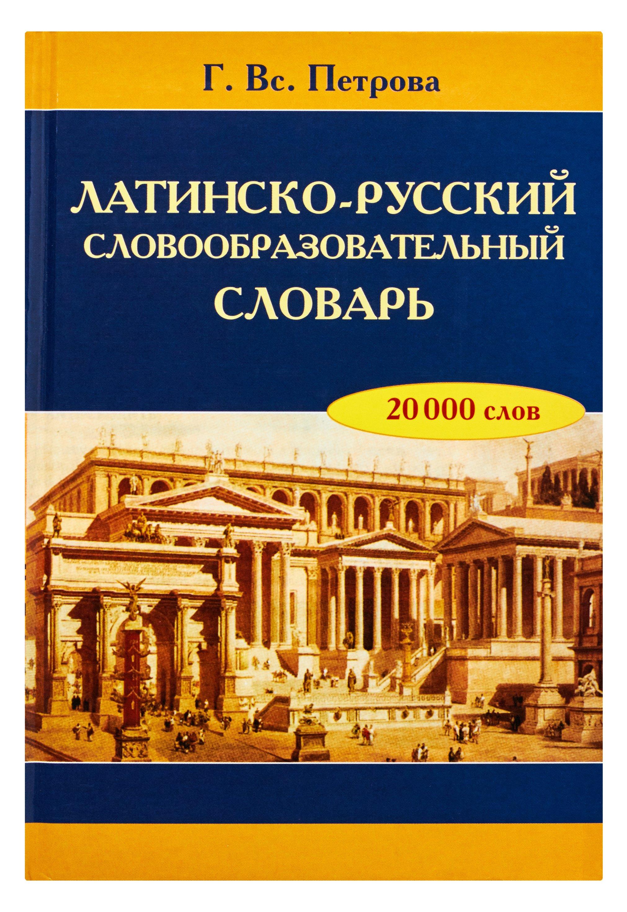 Zakazat.ru: Латинско-русский словообразовательный словарь