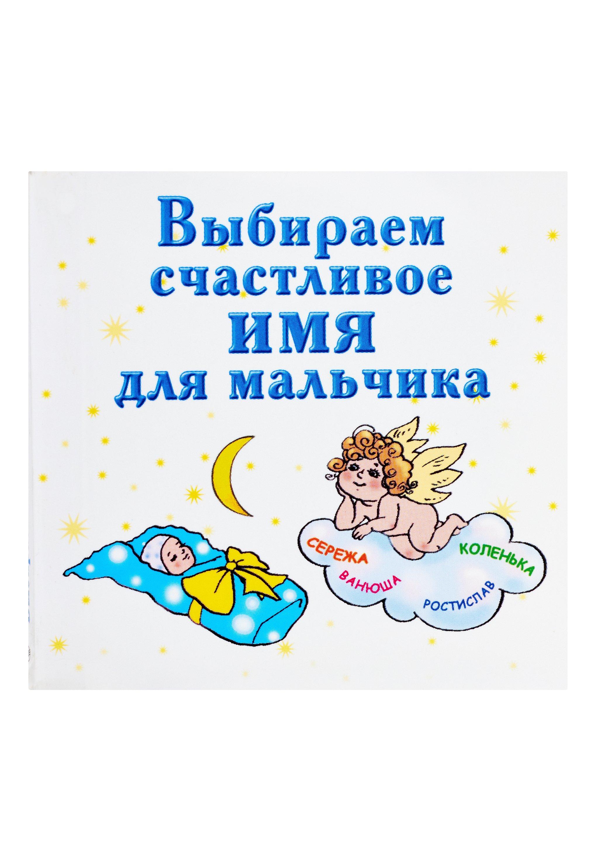 Филиппова И. В. Выбираем счастливое имя для мальчика филиппова ирина владимировна выбираем счастливое имя малышу