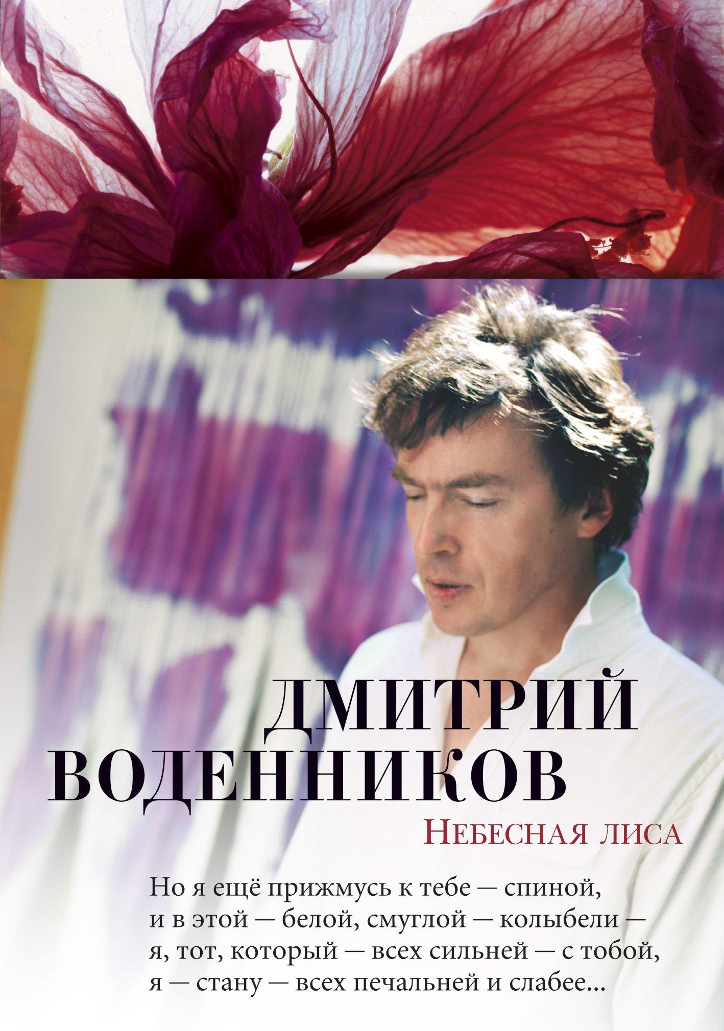Воденников Дмитрий Борисович Небесная лиса