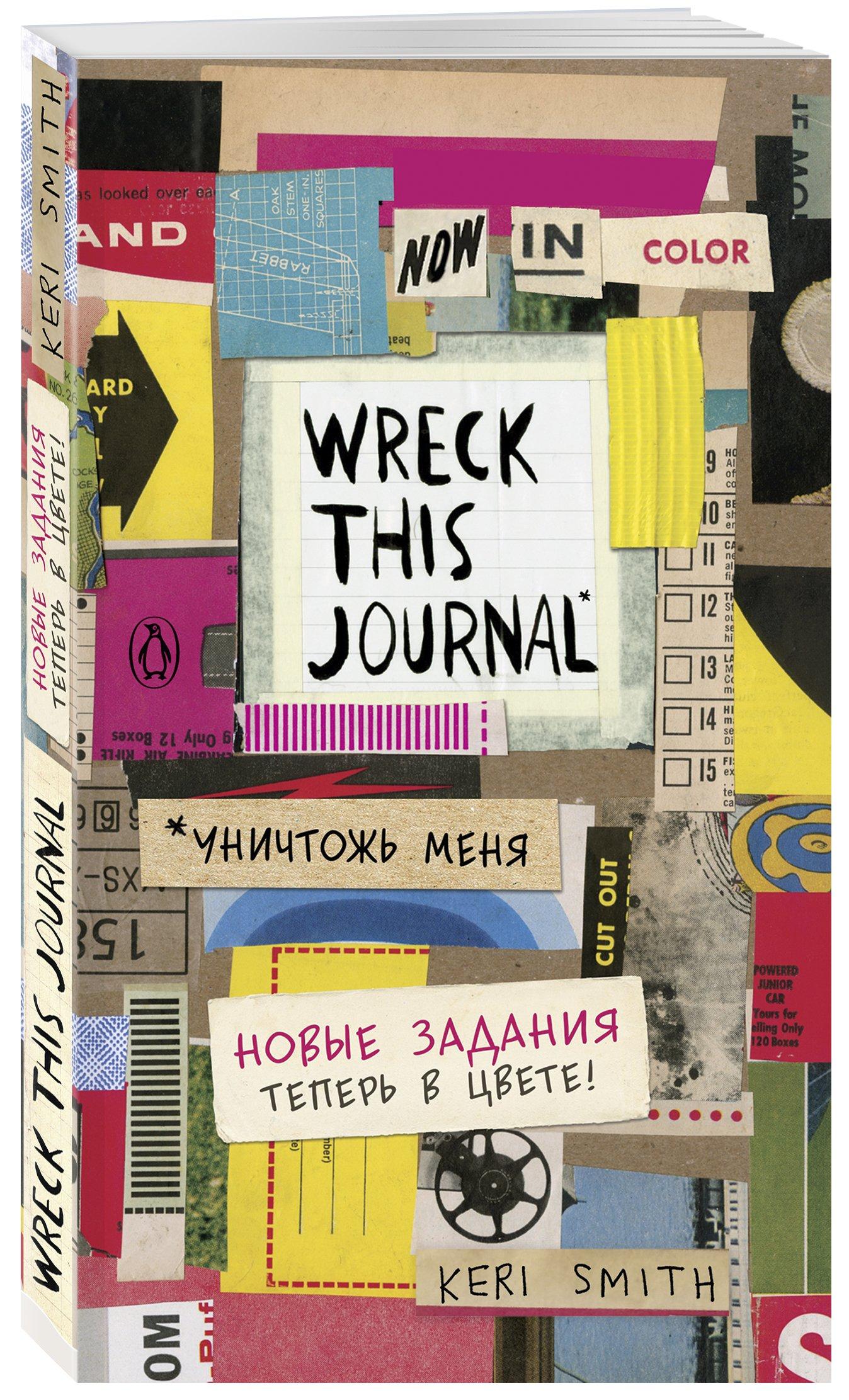 Цветной уничтожь меня. Блокнот с новыми заданиями (англ.назв. Wreck this journal) ( Смит Кери  )
