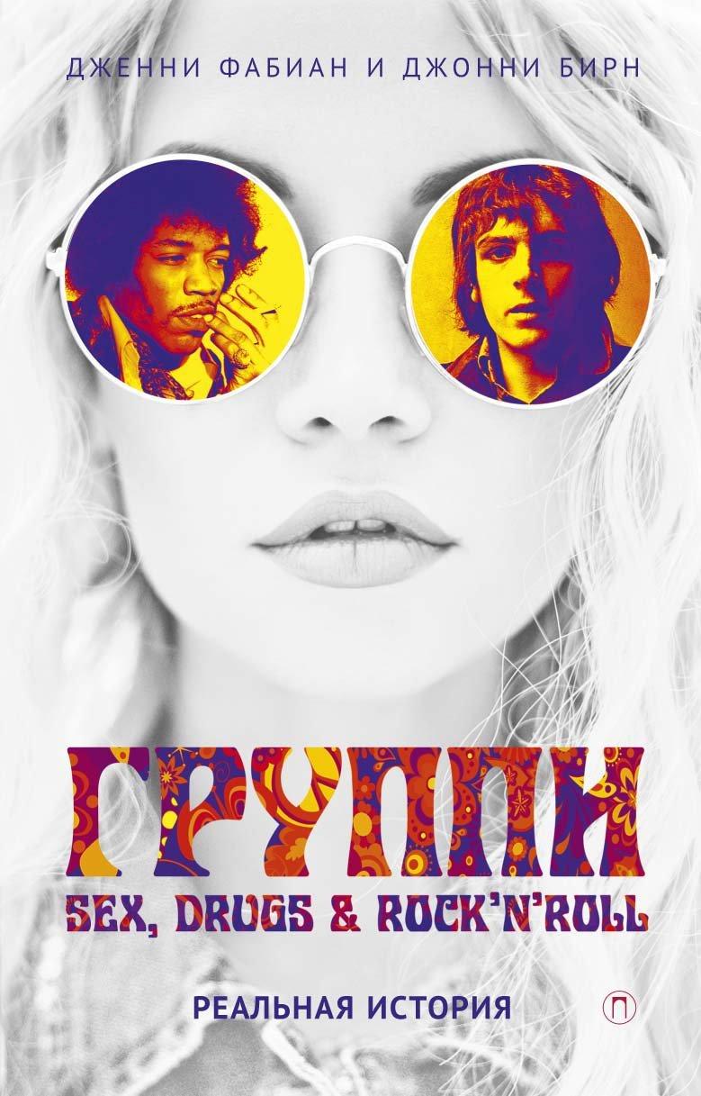 Фабиан Дж., Бирн Дж. Группи: Sex, drugs & rock n roll по-настоящему. Фабиан Дж., Бирн Дж. рок дж в сетях жгучего влечения