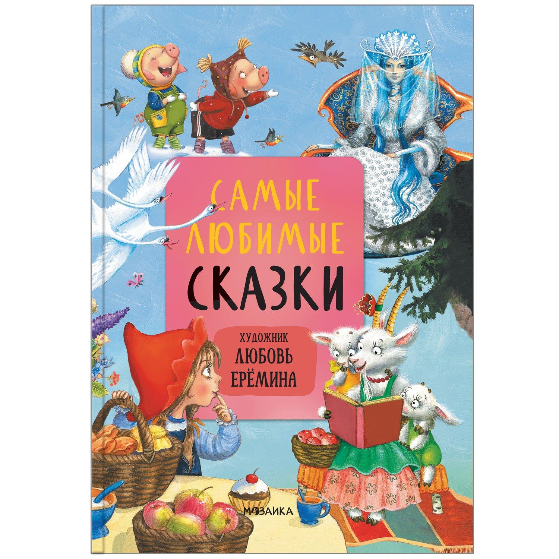 Сказки с иллюстрациями Л. Ерёминой. Самые любимые сказки любимые сказки на ночь
