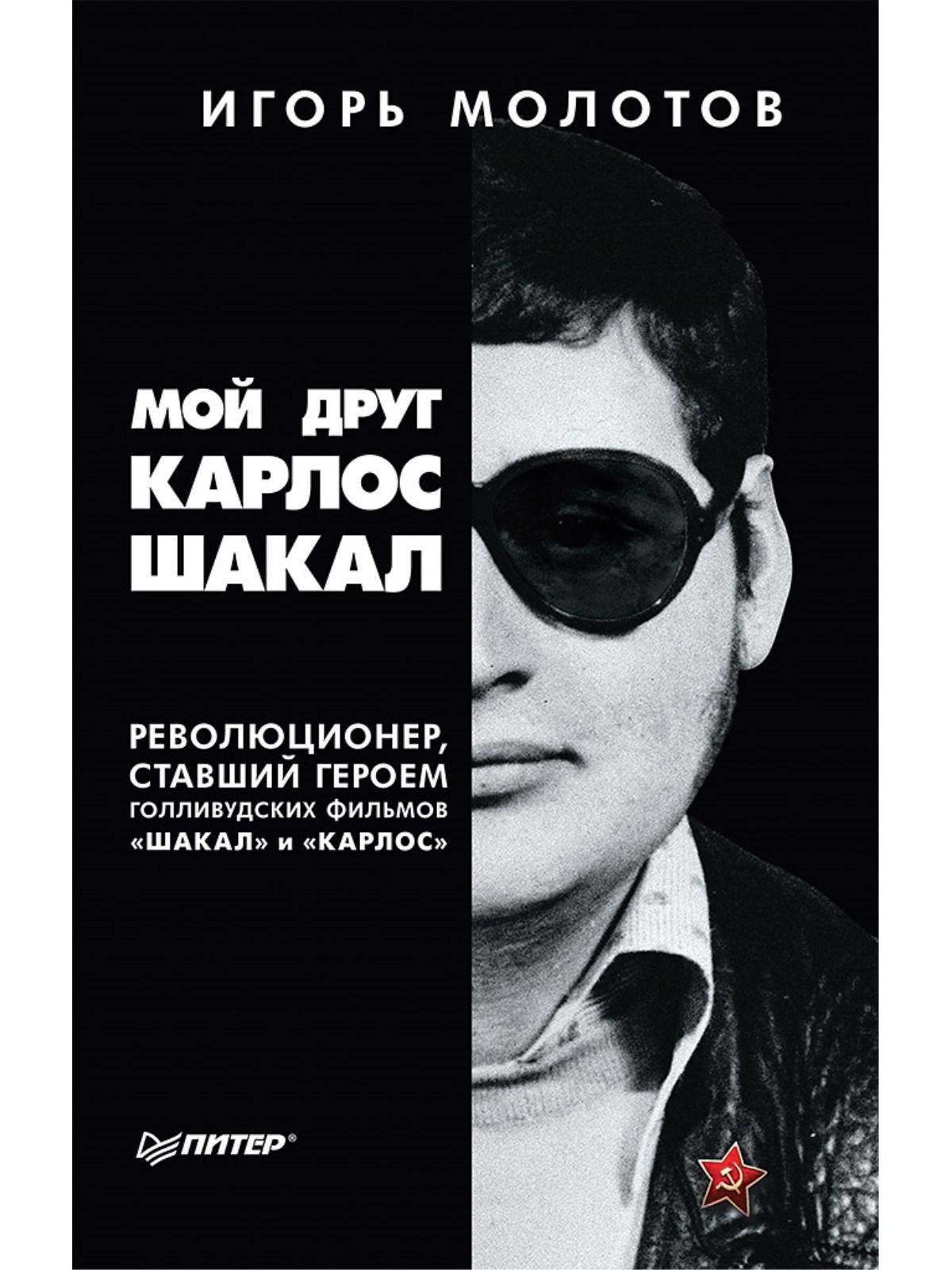 Молотов И Мой друг Карлос Шакал. Революционер, ставший героем голливудских фильмов