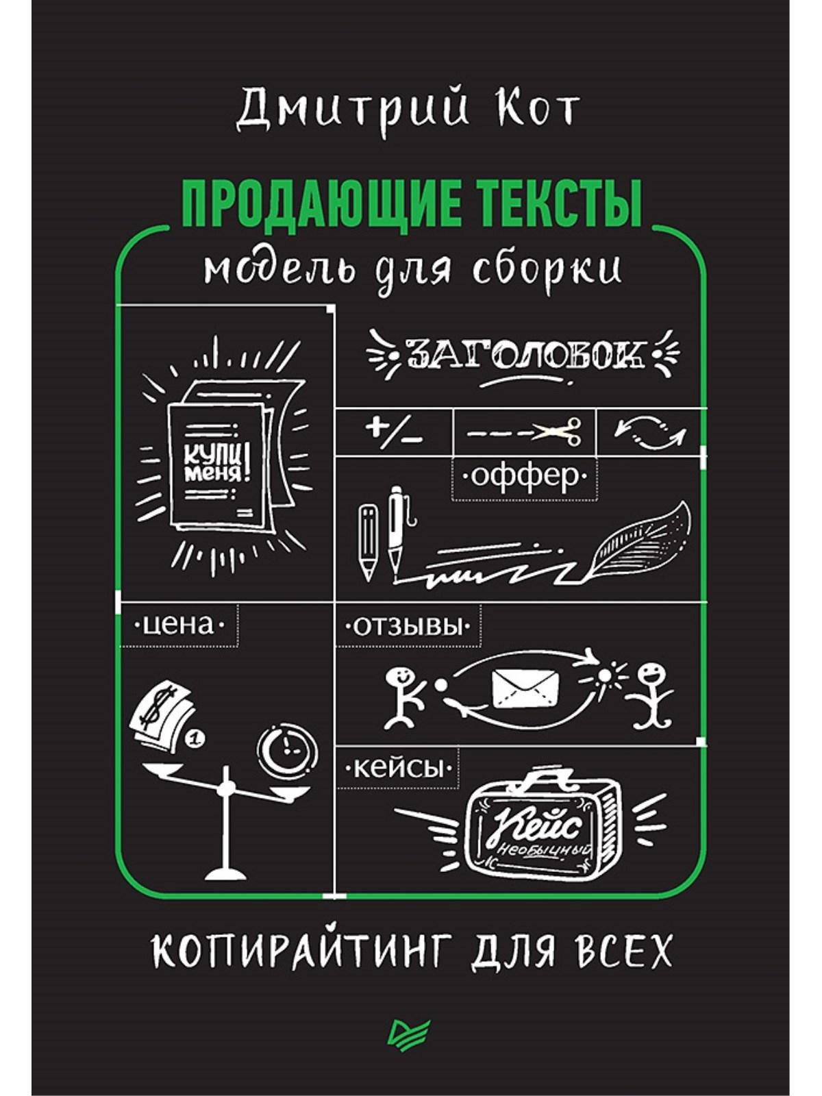 Кот Д Продающие тексты: модель для сборки. Копирайтинг для всех
