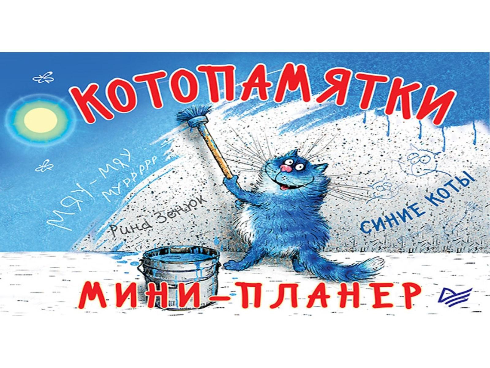 Фото - Зенюк Ирина Мини-планер «Котопамятки. Синие коты», 64 страницы зенюк ирина мини планер котопамятки синие коты