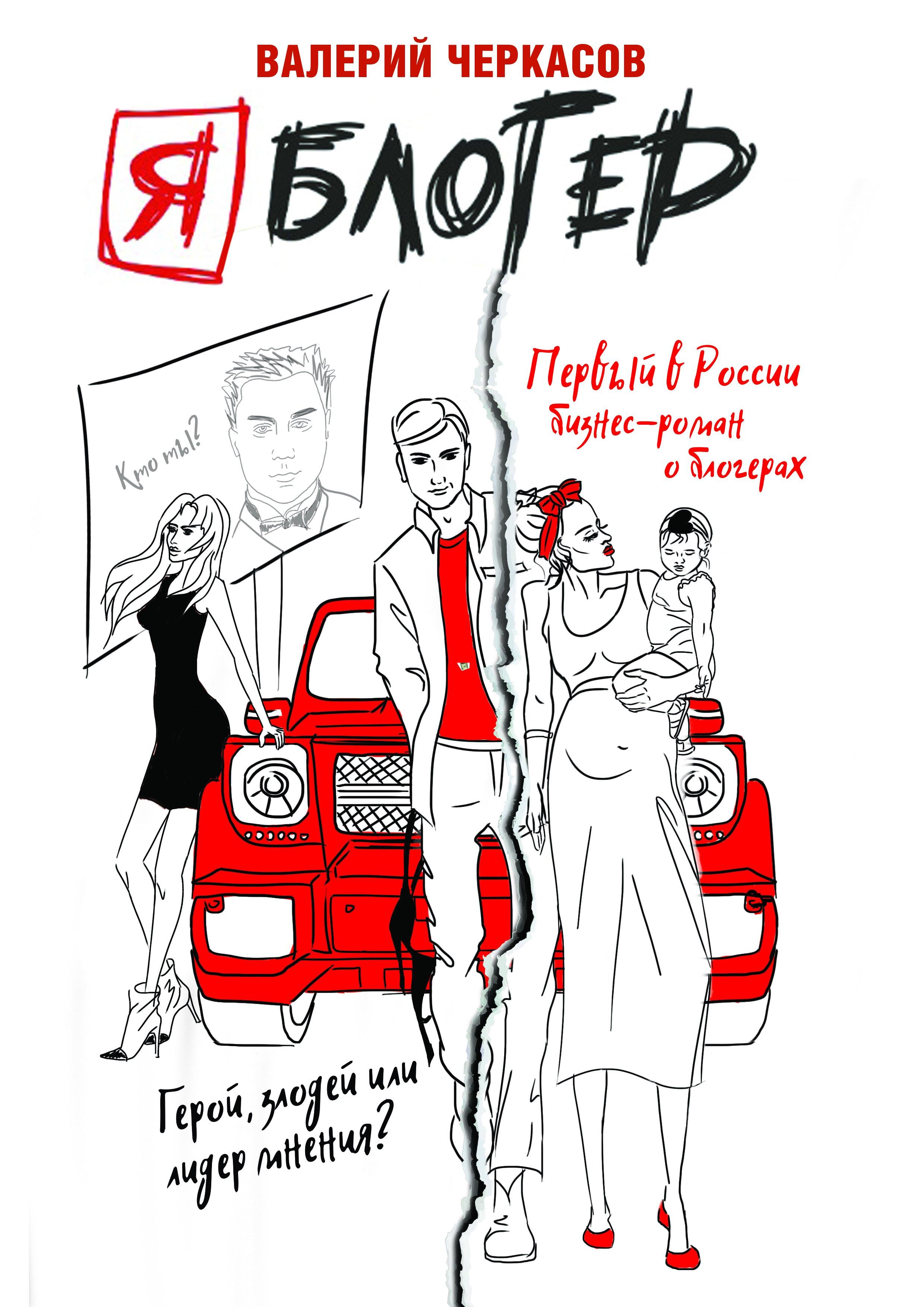 Я блогер: бизнес-роман ( Черкасов Валерий Георгиевич  )