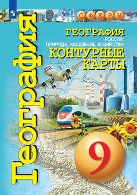 Котляр О.Г. География. Россия: природа, население, хозяйство. Контурные карты. 9 кл.