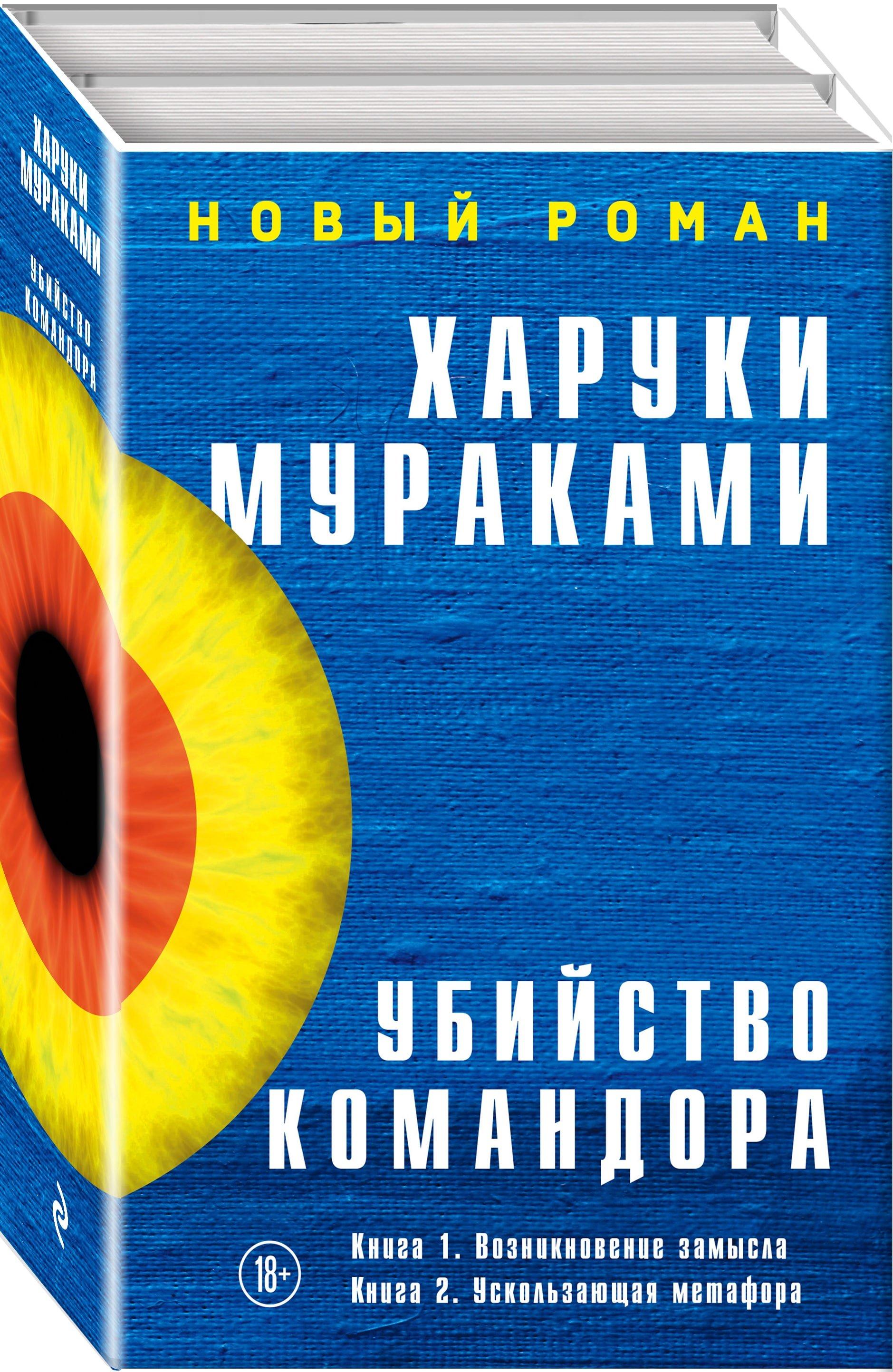 Мураками Х. Убийство Командора (комплект из 2 книг)