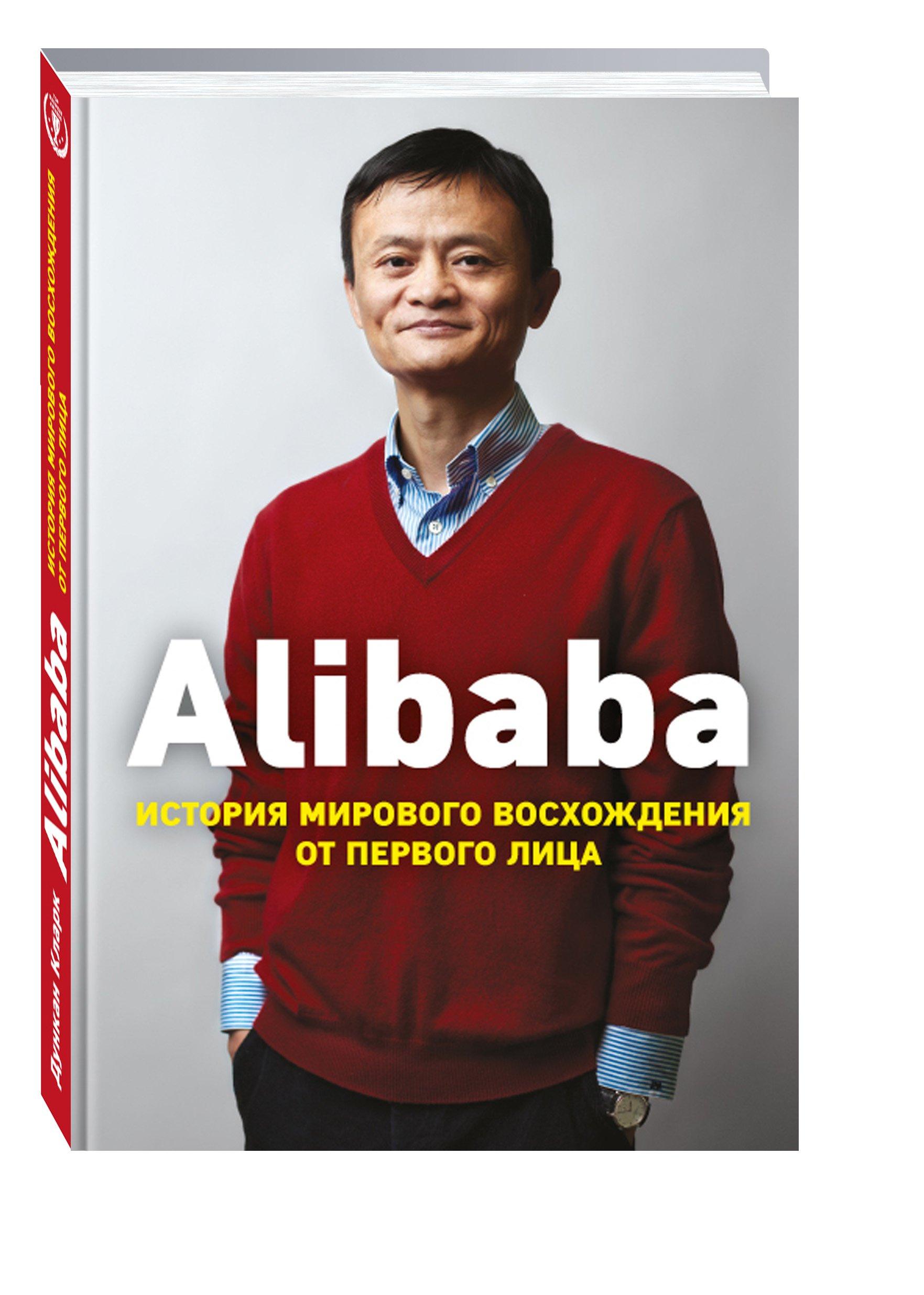 Alibaba. История мирового восхождения ( Кларк Дункан  )