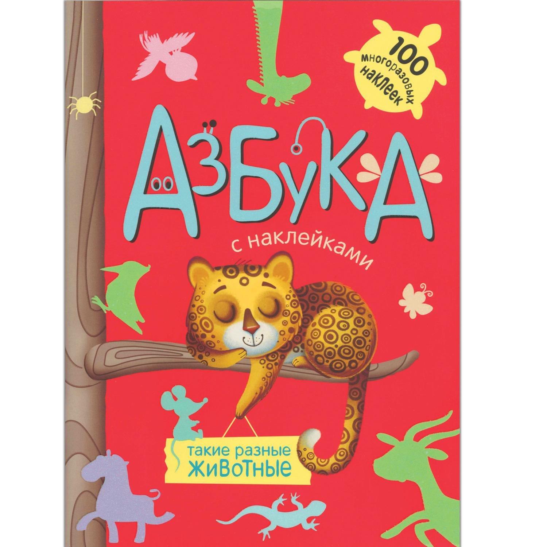 Михайлов П. Азбука с наклейками. Такие разные животные мозаика синтез азбука с наклейками такие разные животные