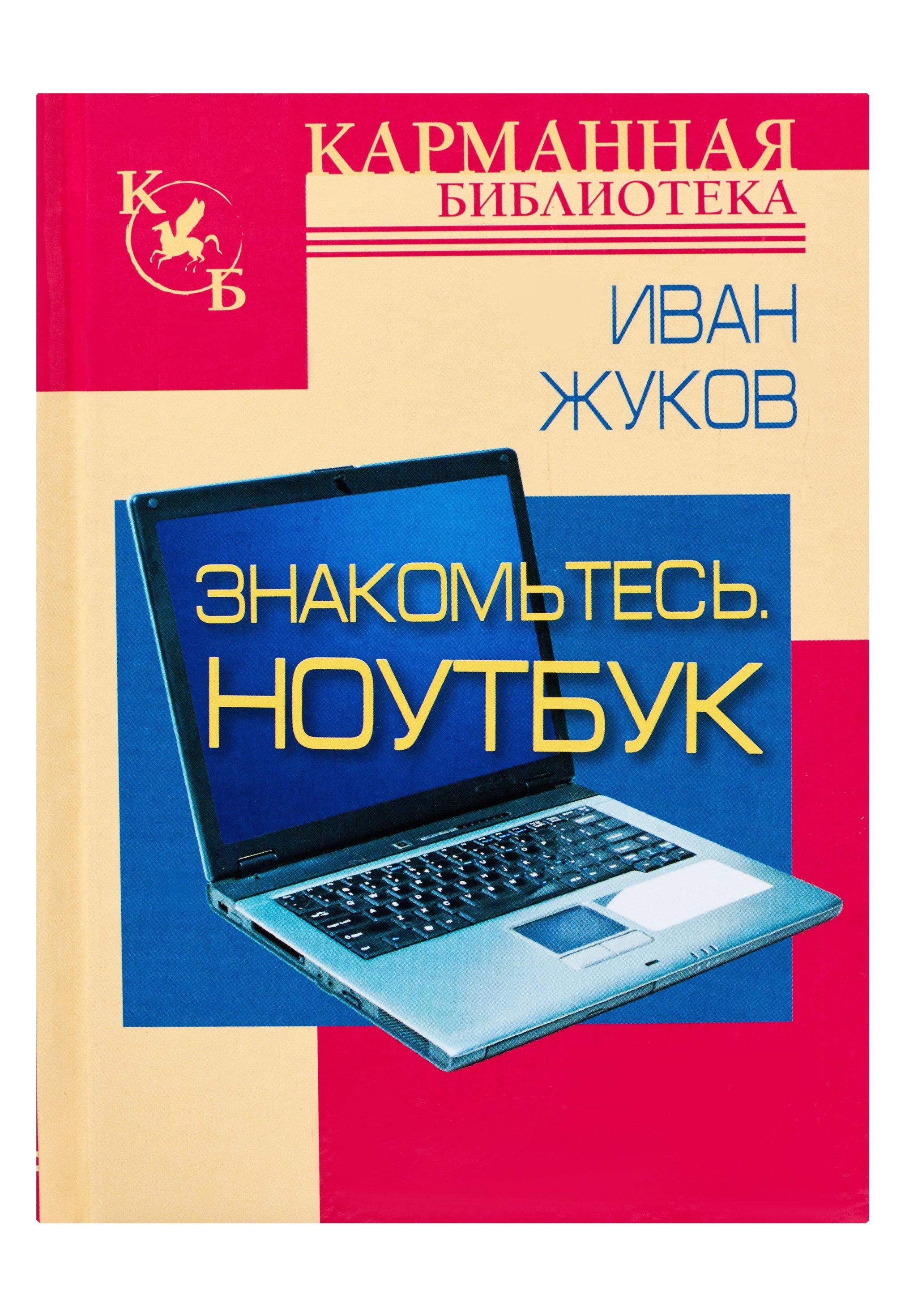 Жуков Иван Знакомьтесь. Ноутбук ноутбук