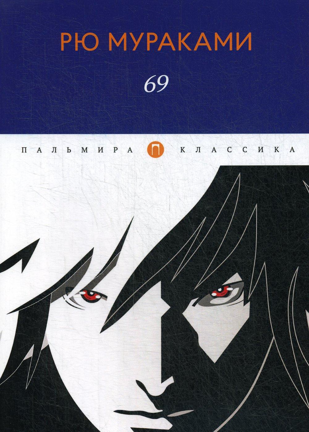 Мураками Рю 69: роман