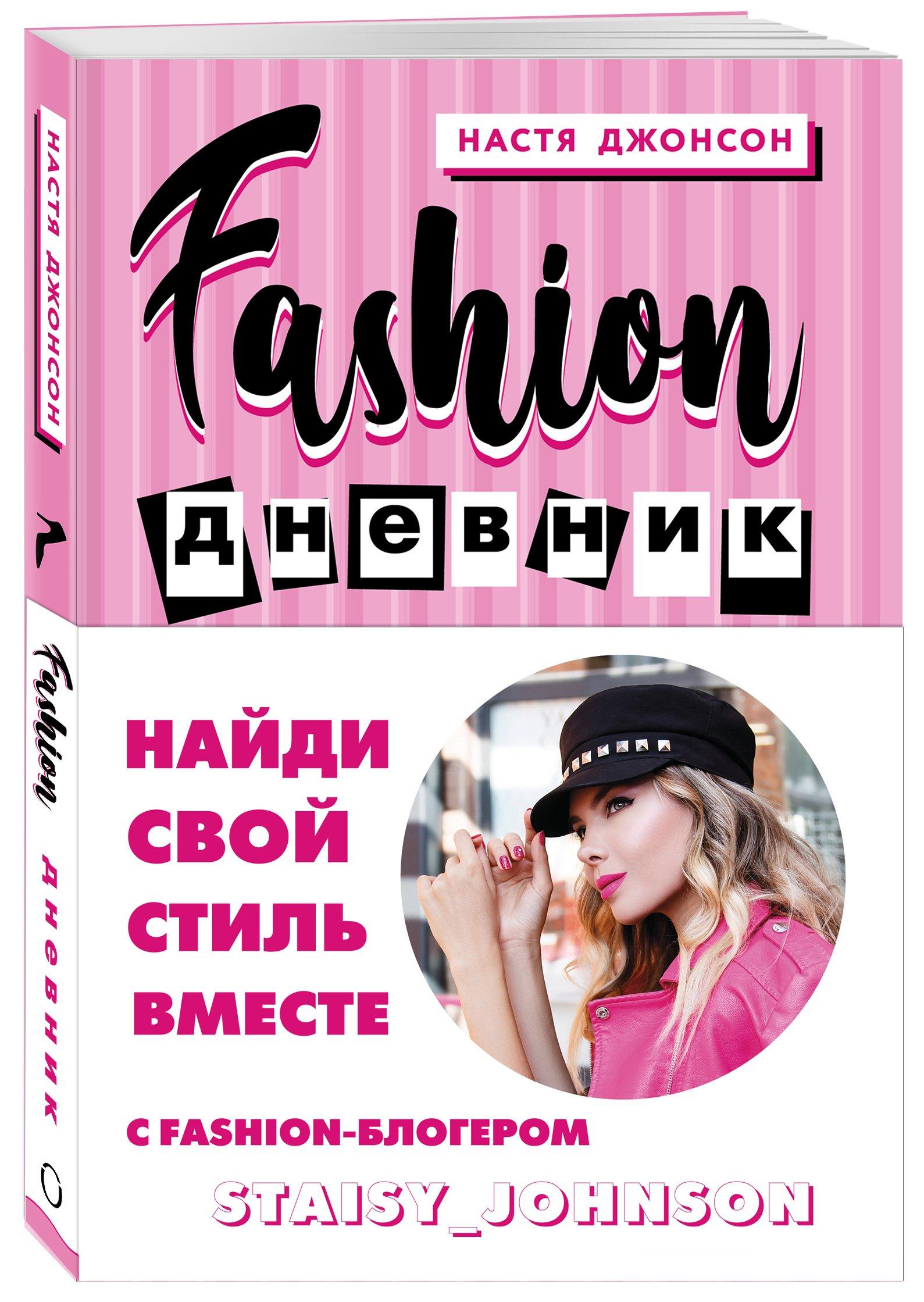 Джонсон Настя Fashion дневник от Насти Джонсон