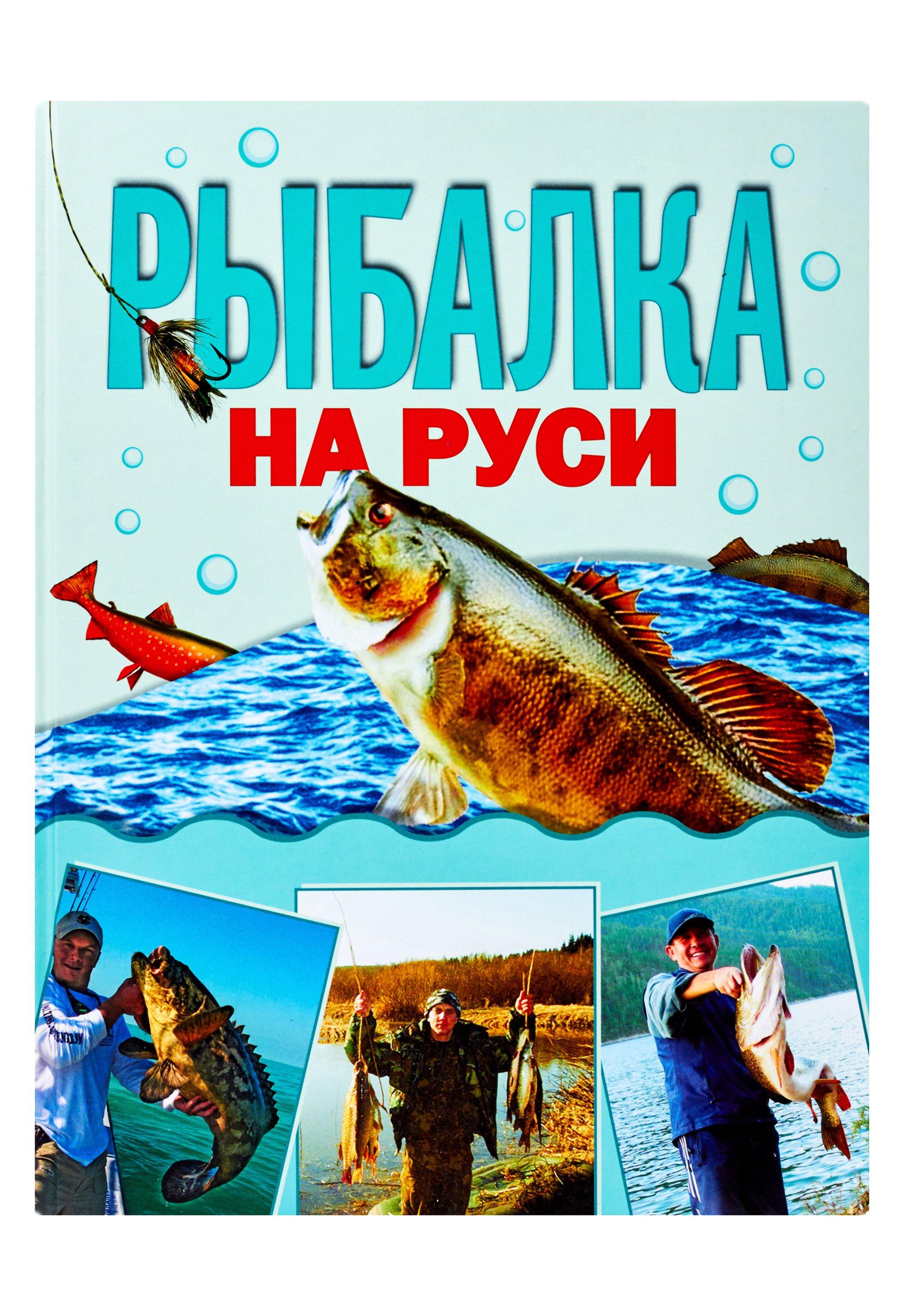 Кочетков М.А. Рыбалка на Руси адам сикора рыбалка ловля нахлыстом