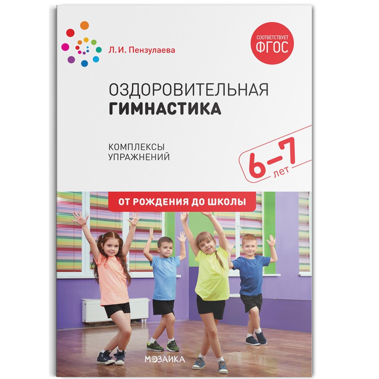 игровые комплексы Пензулаева Л. И. Оздоровительная гимнастика. Комплексы упражнений для детей 6-7 лет. ФГОС