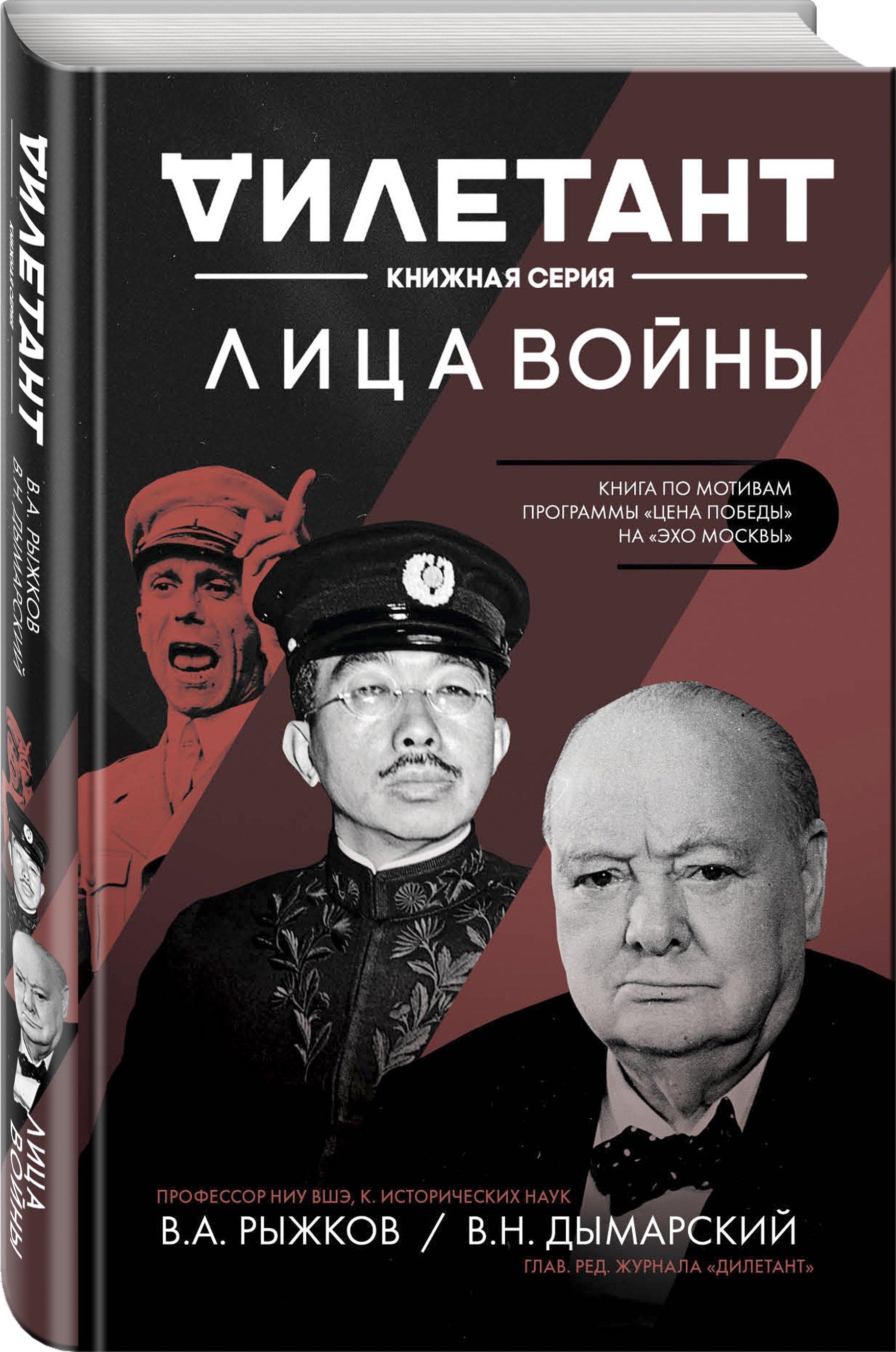 купить Виталий Дымарский, Владимир Рыжков Лица войны онлайн