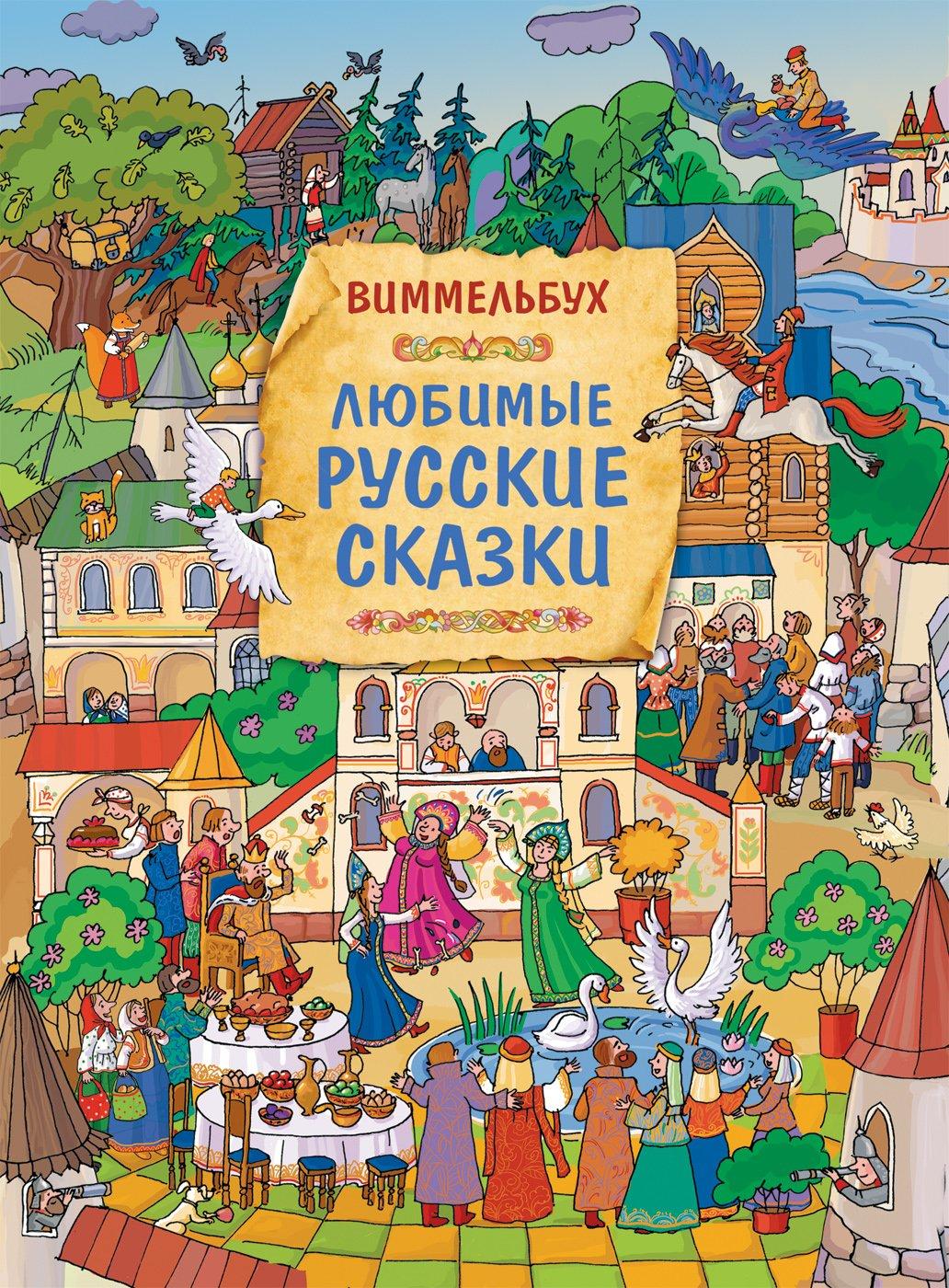 Саввушкина Т. А. Любимые русские сказки. Виммельбух