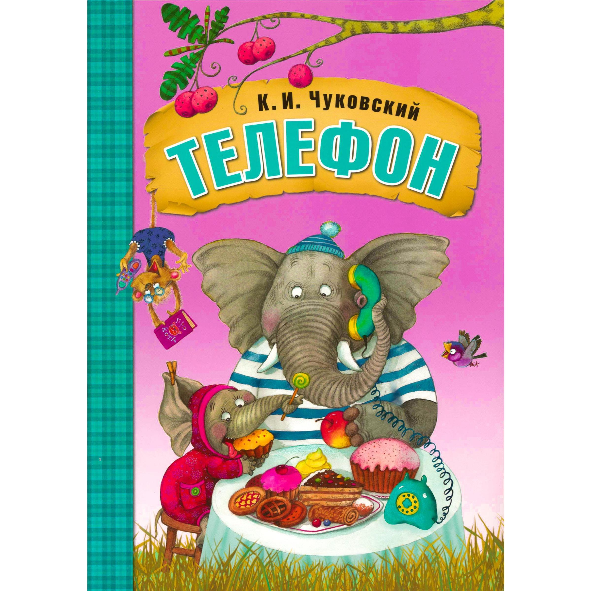 Чуковский Корней Иванович Любимые сказки К.И. Чуковского. Телефон (книга в мягкой обложке)
