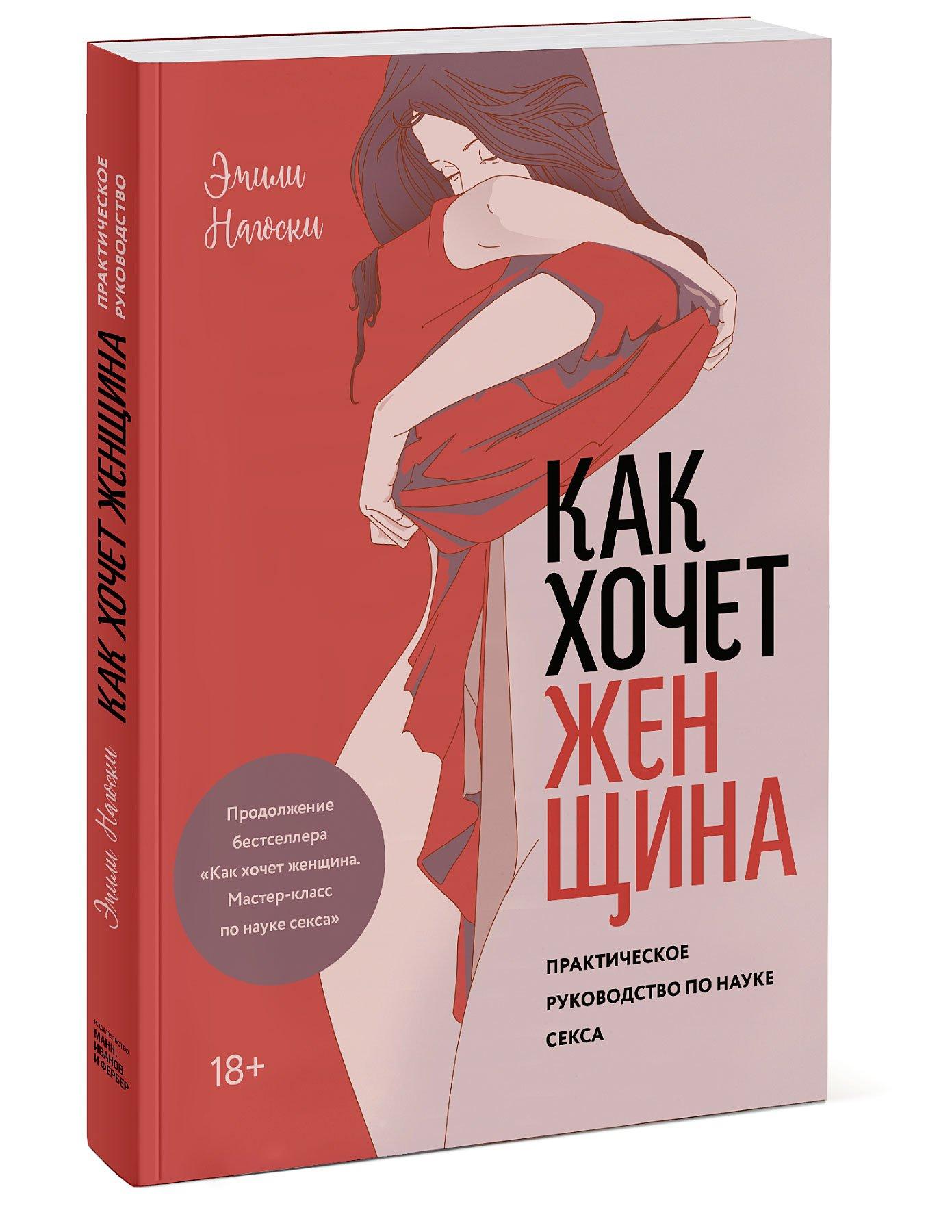 Zakazat.ru: Как хочет женщина. Практическое руководство по науке секса. Эмили Нагоски