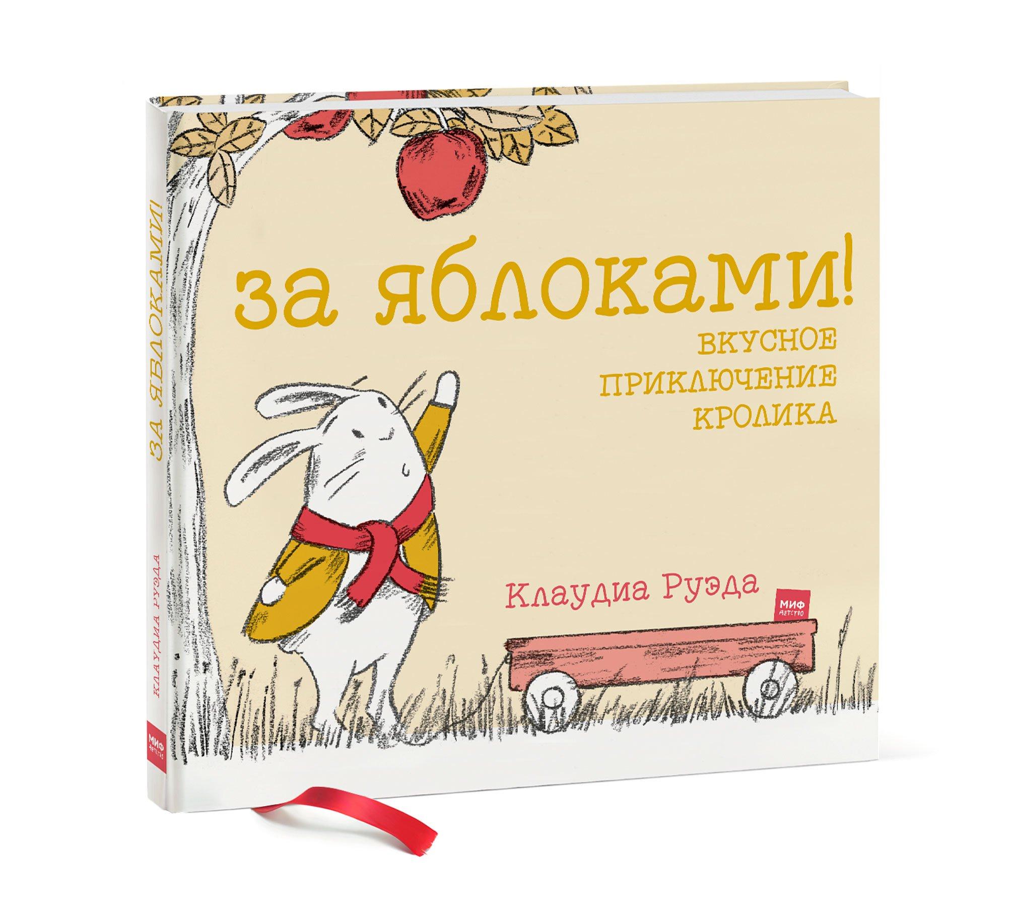 Клаудиа Руэда За яблоками! Вкусное приключение кролика
