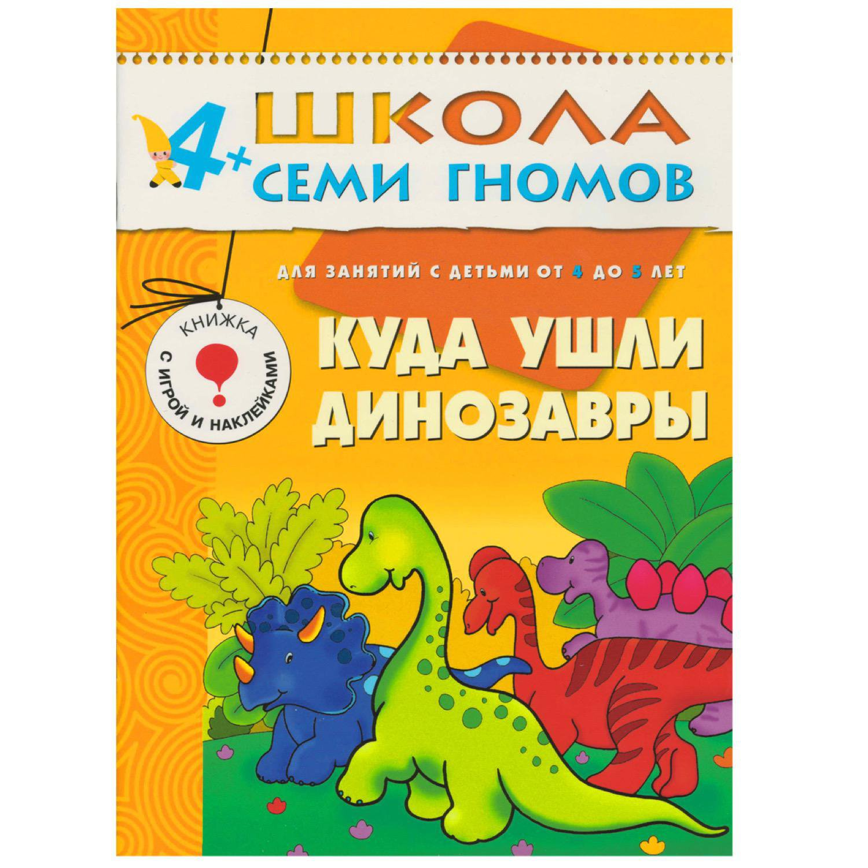 Дарья Гончарова ШСГ Пятый год обучения. Куда ушли динозавры.