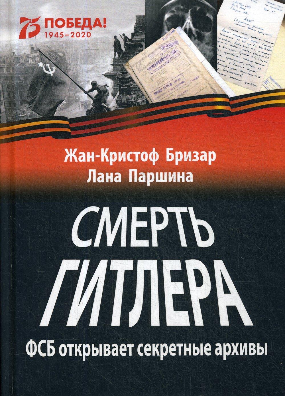 Смерть Гитлера (ФСБ открывает  секретные архивы) ( Бризар Жан-Кристоф., Паршина Л.  )