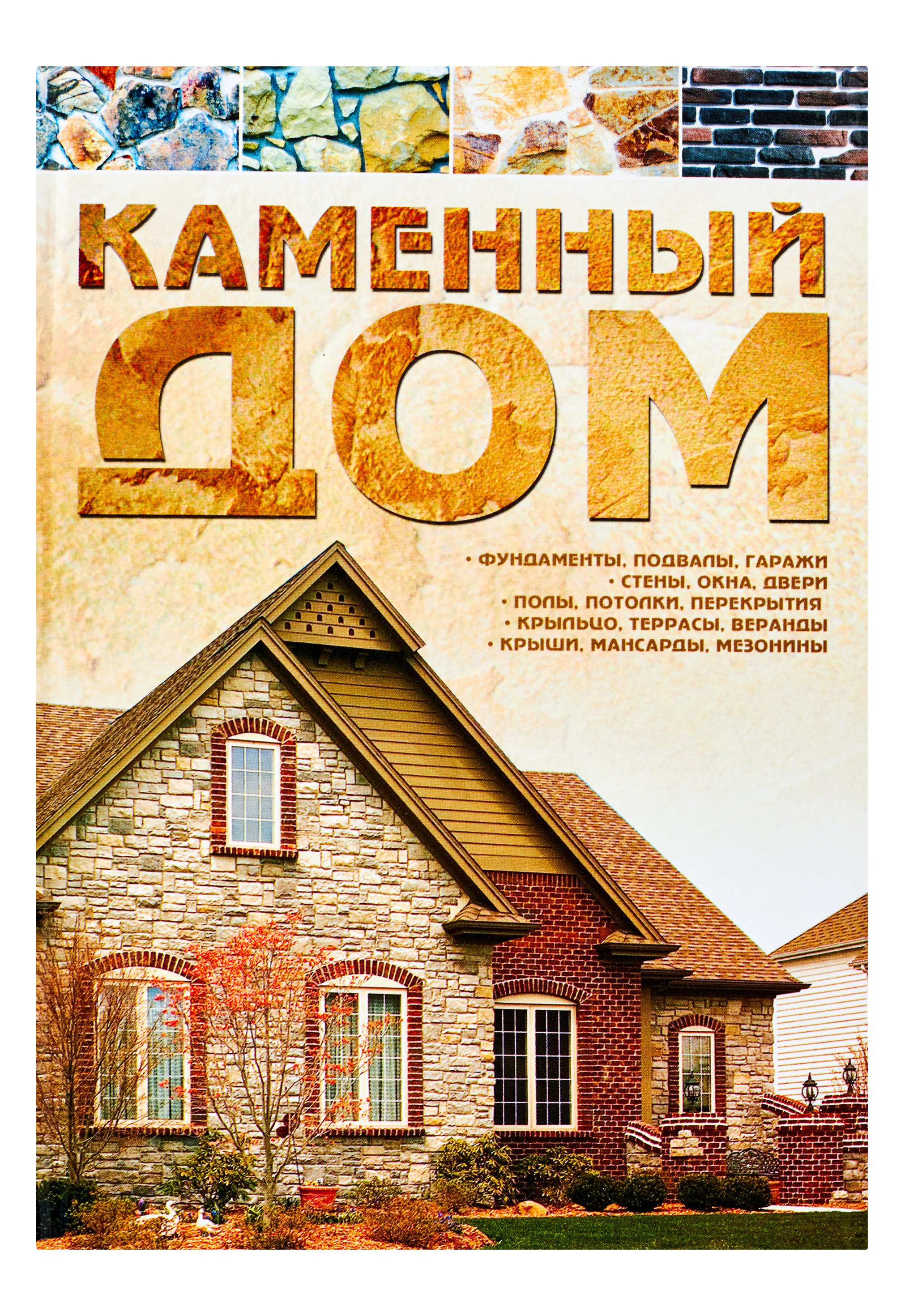 Россинский Виктор Наумович Каменный дом стройматериалы