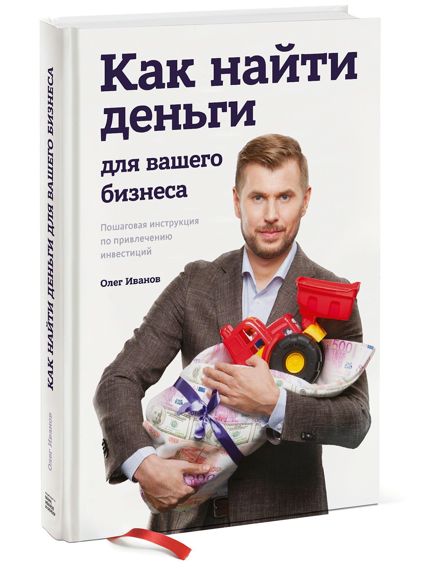 Фото - Иванов Олег В Как найти деньги для вашего бизнеса. Пошаговая инструкция по привлечению инвестиций автомойки