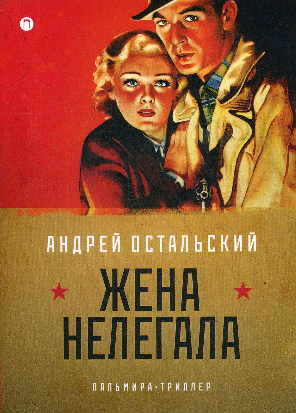 Остальский Андрей Всеволодович Жена нелегала: роман