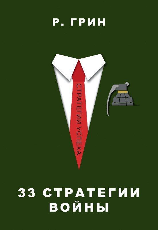 Грин Род 33 стратегии войны (Стратегии успеха)