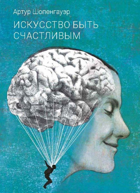 Артур Шопенгауэр Искусство быть счастливым