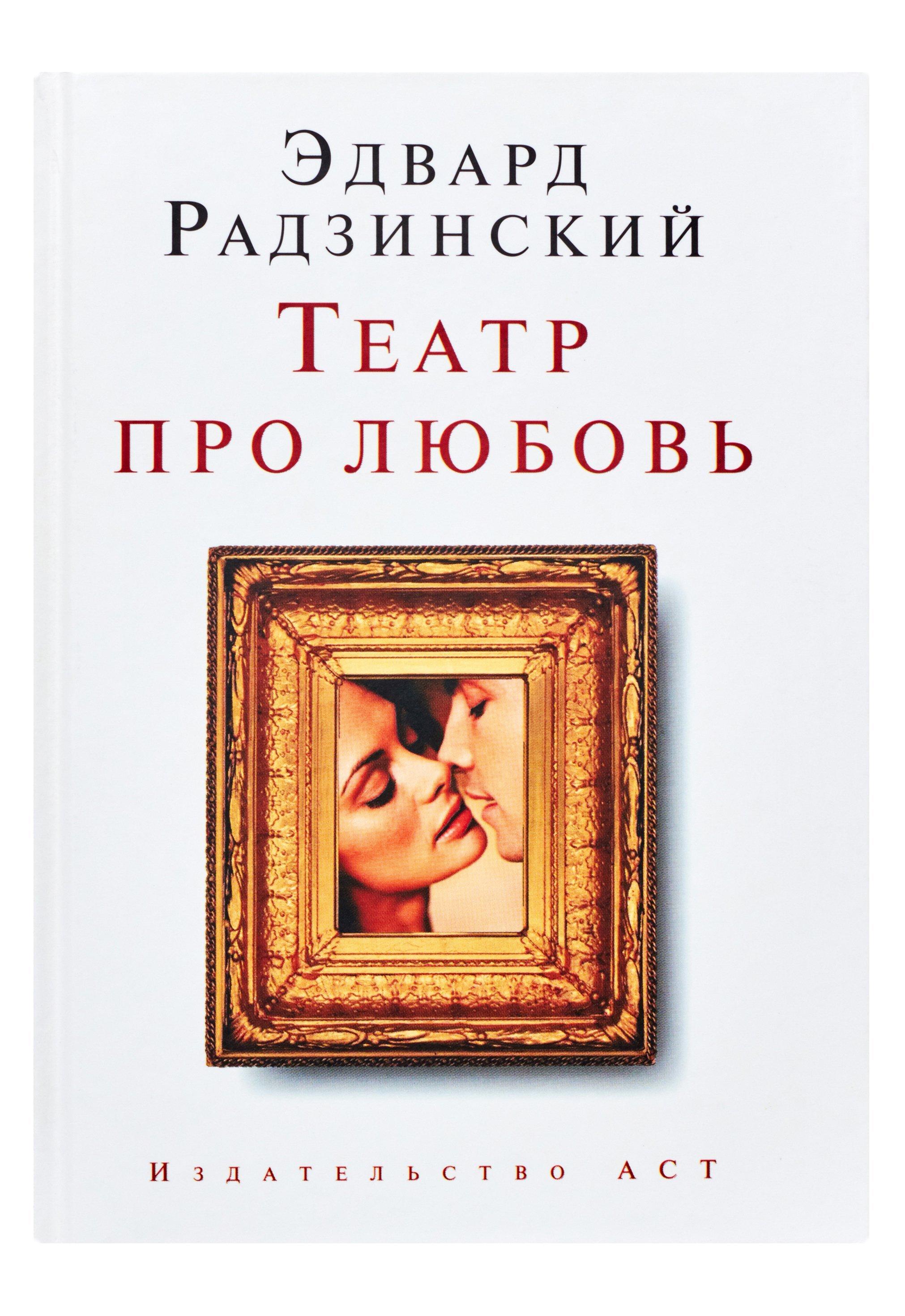Радзинский Эдвард Станиславович Театр про любовь радзинский э царство палача isbn 9785170907731