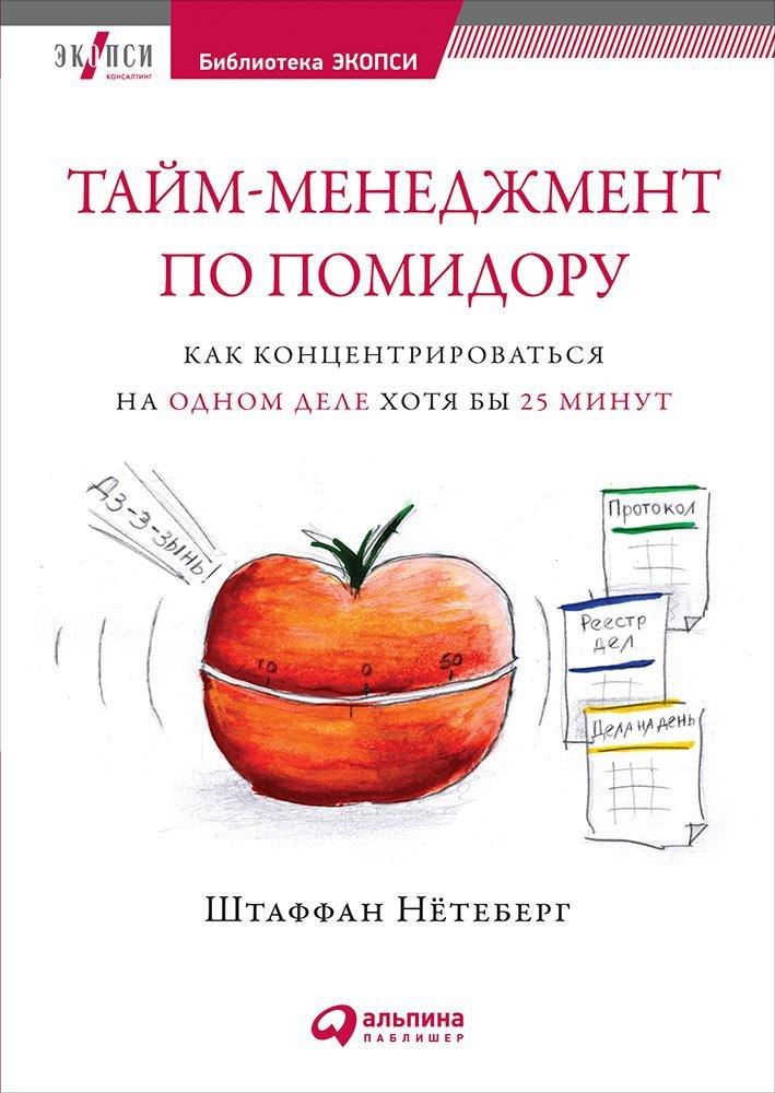 Тайм-менеджмент по помидору: Как концентрироваться на одном деле хотя бы 25 минут