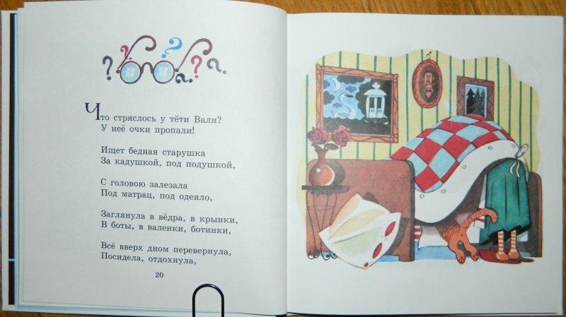 Детские стихи в картинках чижова, обидные