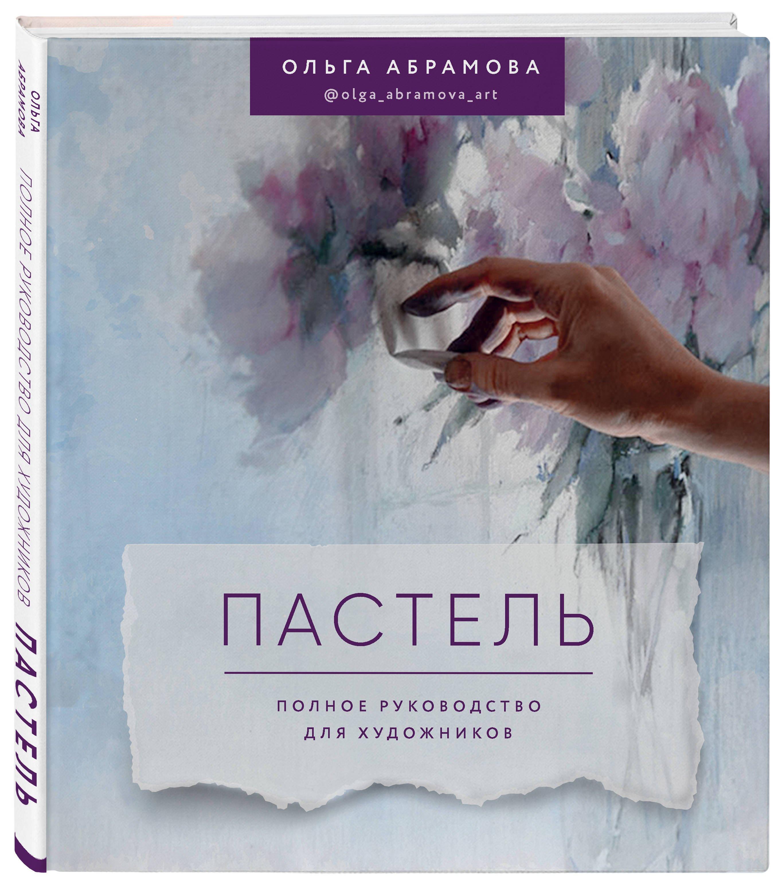 Пастель. Полное руководство для художников (с автографом) ( Ольга Абрамова  )