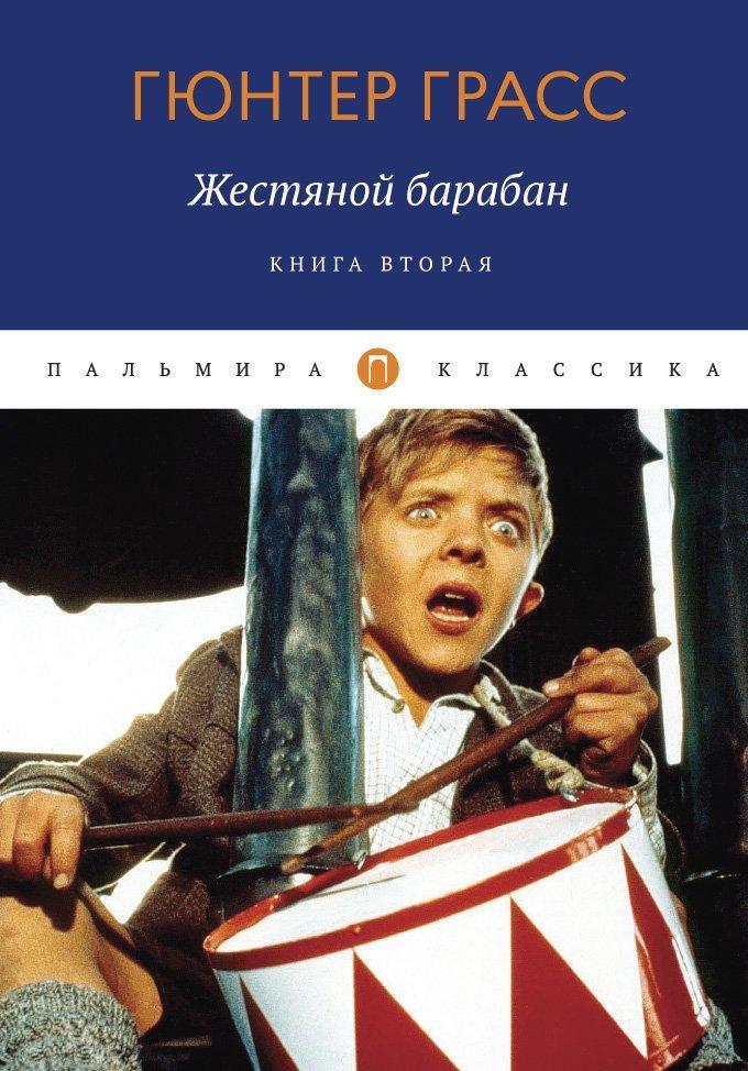 Грасс Г. Жестяной барабан: роман. Книга 2 грасс гюнтер жестяной барабан книга 3
