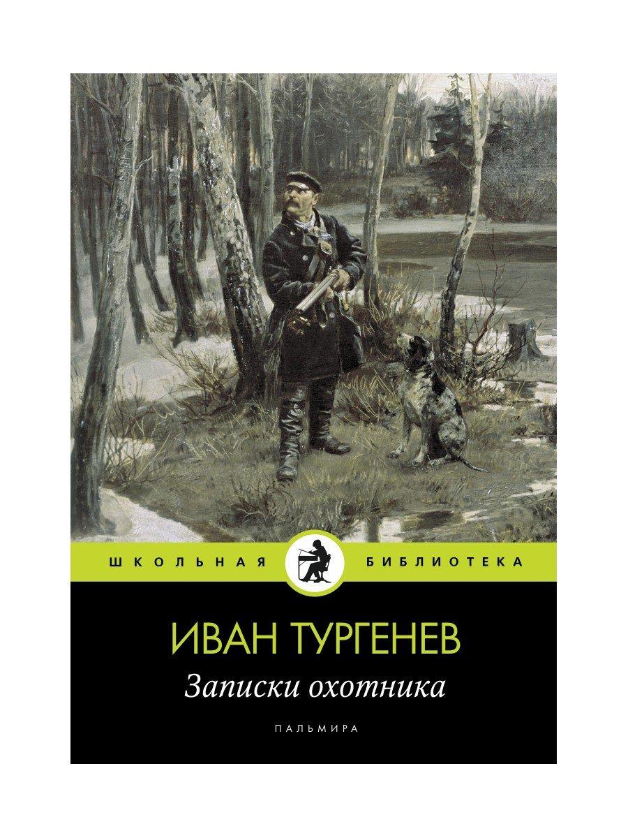 Тургенев Иван Сергеевич Записки охотника: рассказы. Тургенев И.