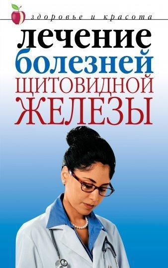 Савельева Ю. Лечение болезней щитовидной железы савельева юлия эффективное лечение болезней печени