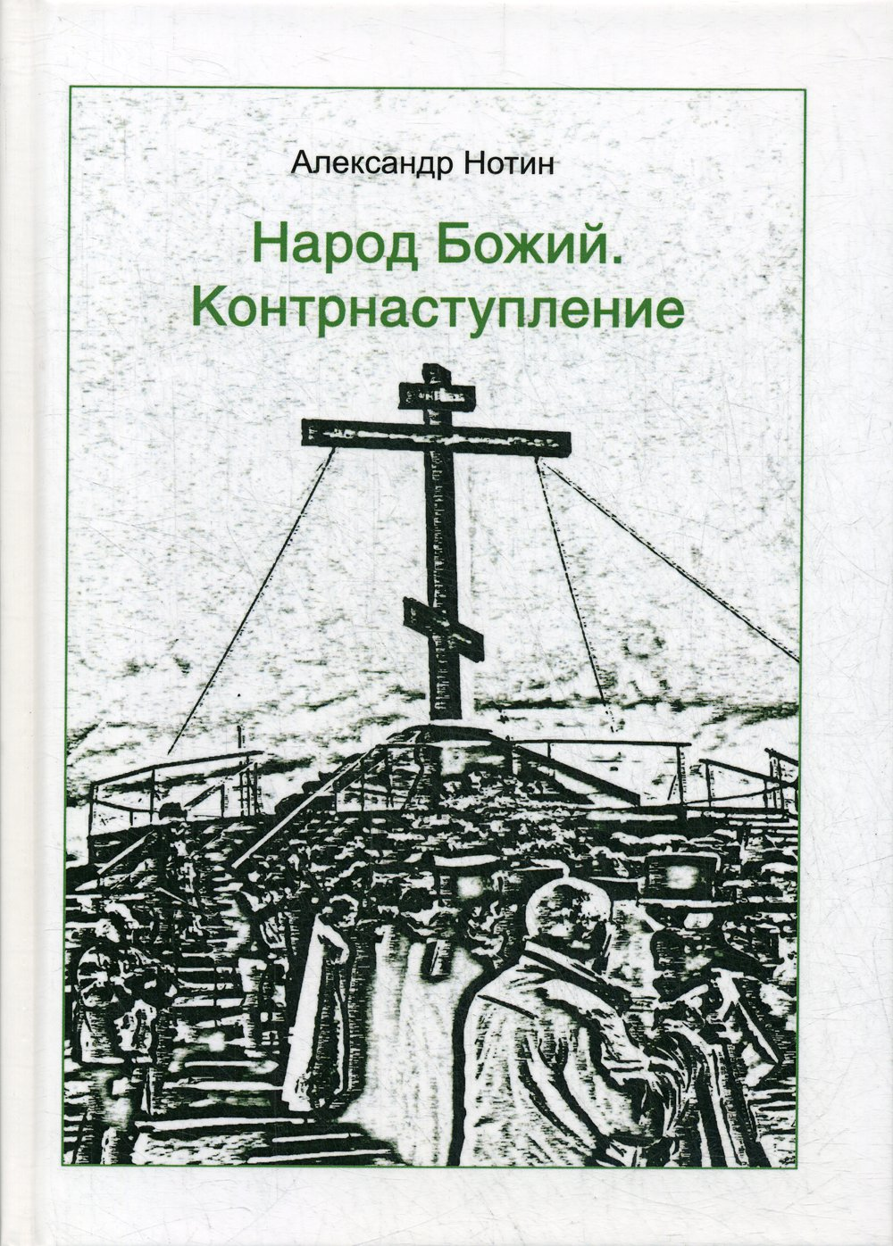 Народ Божий. Контрнаступление ( Нотин А.  )