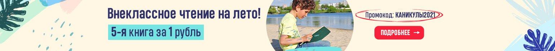 Внеклассное чтение на лето за 1 рубль на каждую пятую книгу!