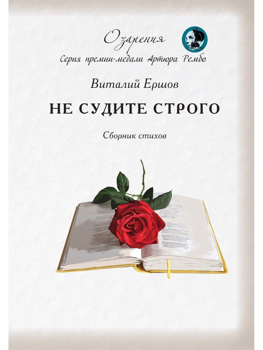 Ершов Виталий Иванович Не судите строго. Сборник