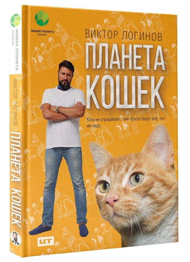 Логинов В.А. Планета кошек