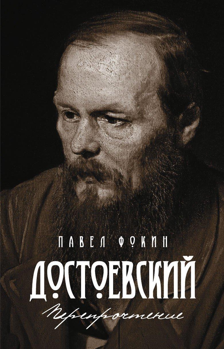 Фокин Павел Евгеньевич Достоевский. Перепрочтение. Фокин П.Е.