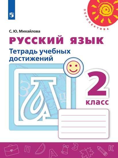 Михайлова С. Ю. Русский язык. Тетрадь учебных достижений. 2 класс /Перспектива