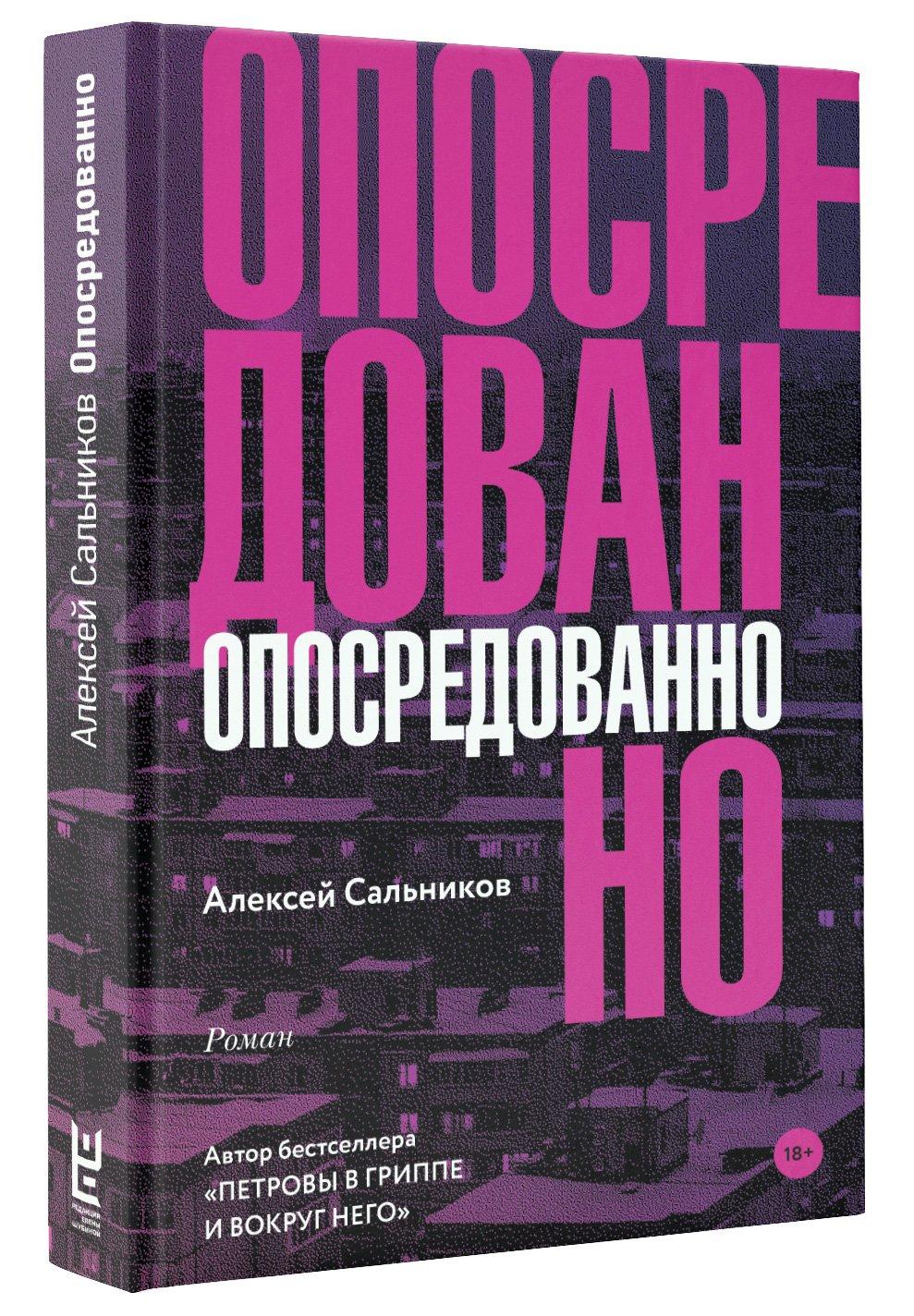 Сальников Алексей Борисович Опосредованно